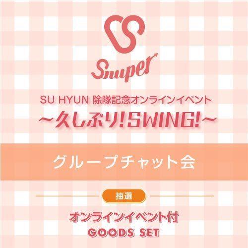 SNUPER グループチャット会 抽選付き グッズセット【10/17(日)】