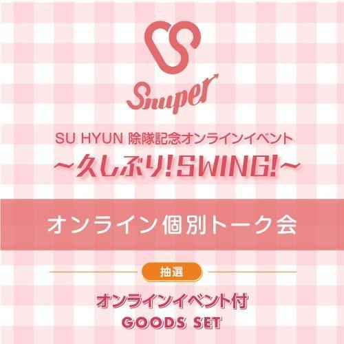 SNUPER オンライン個別トーク会 抽選付き グッズセット【10/17(日)】