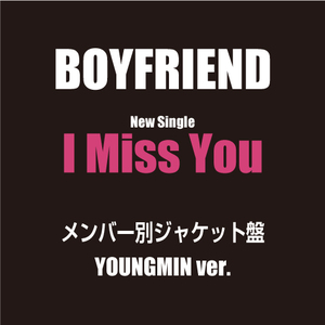 「I Miss You」メンバー別ジャケット盤【ヨンミン】(予約)
