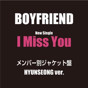 「I Miss You」メンバー別ジャケット盤【ヒョンソン】(予約)