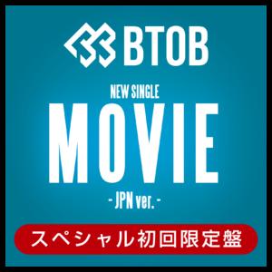 BTOB『MOVIE - JPN ver. -』スペシャル初回限定盤(予約)