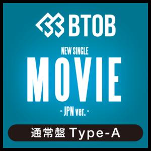 BTOB『MOVIE - JPN ver. -』通常盤 Type-A(予約)