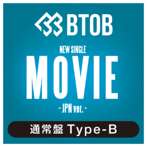 BTOB『MOVIE - JPN ver. -』通常盤 Type-B(予約)