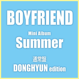 BOYFRIEND Newミニアルバム「Summer」通常盤【DONGHYUN(ドンヒョン)Edition】(予約)