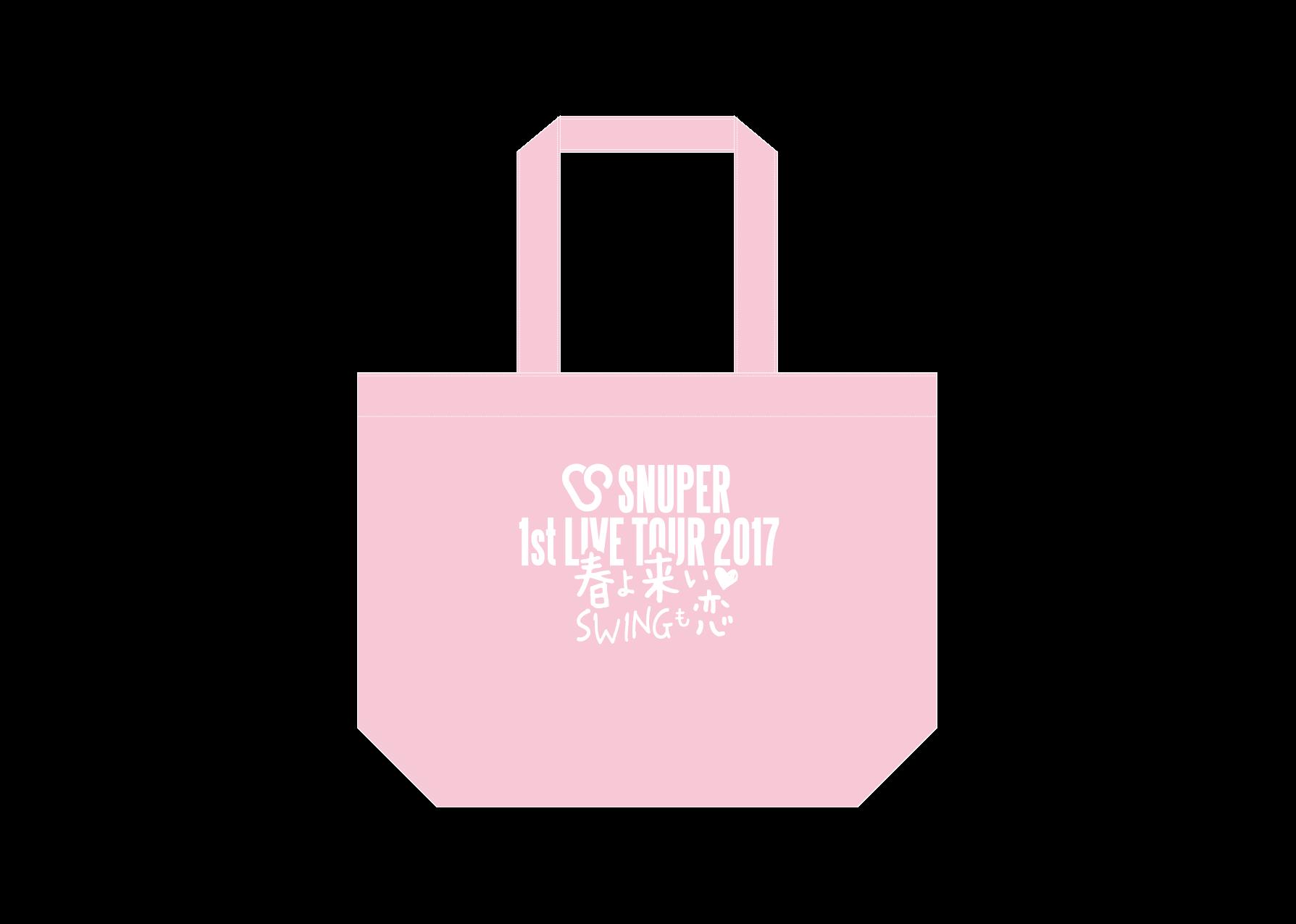 SNUPER 1st LIVE TOUR 2017 ~春よ来いSWINGも恋~ ソフトバッグ