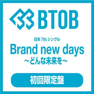 BTOB 日本7thシングル『Brand new days ~どんな未来を~』初回限定盤