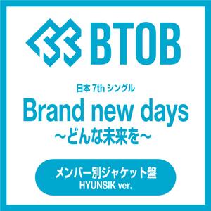 BTOB 日本7thシングル『Brand new days ~どんな未来を~』メンバー別ジャケット盤(HYUNSIK ヒョンシク)【予約】