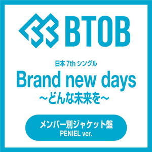 BTOB 日本7thシングル『Brand new days ~どんな未来を~』メンバー別ジャケット盤(PENIEL プニエル)【予約】