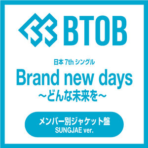 BTOB 日本7thシングル『Brand new days ~どんな未来を~』メンバー別ジャケット盤(SUNGJAE ソンジェ)【予約】