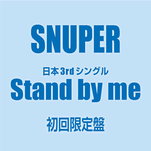 SNUPER 日本 3rd Single『Stand by me』初回限定盤【予約】【2次予約】