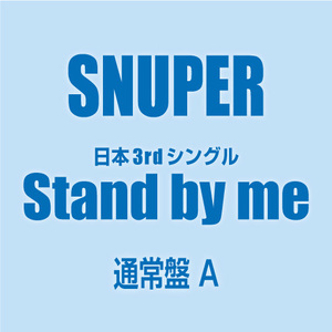 SNUPER 日本 3rd Single『Stand by me』通常盤A【予約】【2次予約】