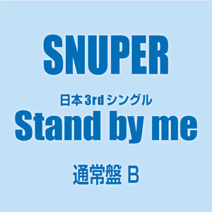 SNUPER 日本 3rd Single『Stand by me』通常盤B【予約】【2次予約】