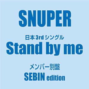 SNUPER 日本 3rd Single『Stand by me』メンバー別ジャケット盤(セビン)【予約】