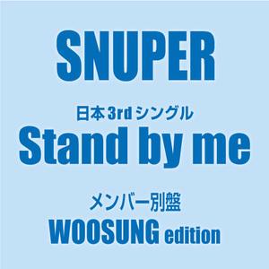 SNUPER 日本 3rd Single『Stand by me』メンバー別ジャケット盤(ウソン)【予約】