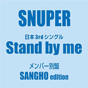 SNUPER 日本 3rd Single『Stand by me』メンバー別ジャケット盤(サンホ)【予約】