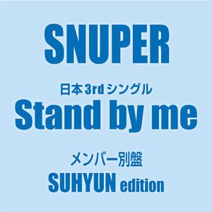 SNUPER 日本 3rd Single『Stand by me』メンバー別ジャケット盤(スヒョン)【予約】