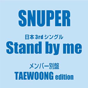 SNUPER 日本 3rd Single『Stand by me』メンバー別ジャケット盤(テウン)【予約】