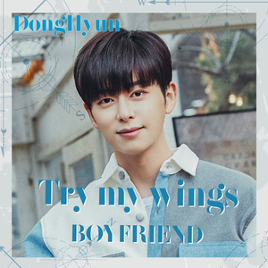 BOYFRIEND 2018年第1弾シングル『Try my wings』メンバー別ジャケット盤(ドンヒョン)【予約】