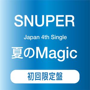 SNUPER日本4thシングル 『夏のMagic』初回限定盤【予約(クレジット決済のみ)】