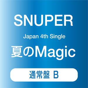 SNUPER日本4thシングル 『夏のMagic』通常盤B【予約(クレジット決済のみ)】