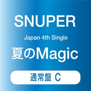 SNUPER日本4thシングル 『夏のMagic』通常盤C【予約(クレジット決済のみ)】