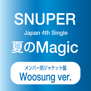 SNUPER日本4thシングル 『夏のMagic』メンバー別ジャケット盤(ウソン)【予約(クレジット決済のみ)】