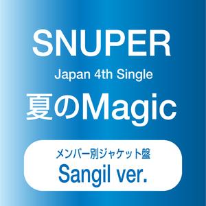 SNUPER日本4thシングル 『夏のMagic』メンバー別ジャケット盤(サンイル)【予約(クレジット決済のみ)】