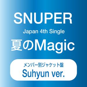 SNUPER日本4thシングル 『夏のMagic』メンバー別ジャケット盤(スヒョン)【予約(クレジット決済のみ)】