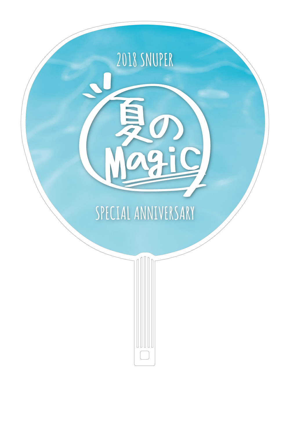 2018 SNUPER 夏のMAGIC SPECIAL ANIVERSARY BIGうちわ(全6種)