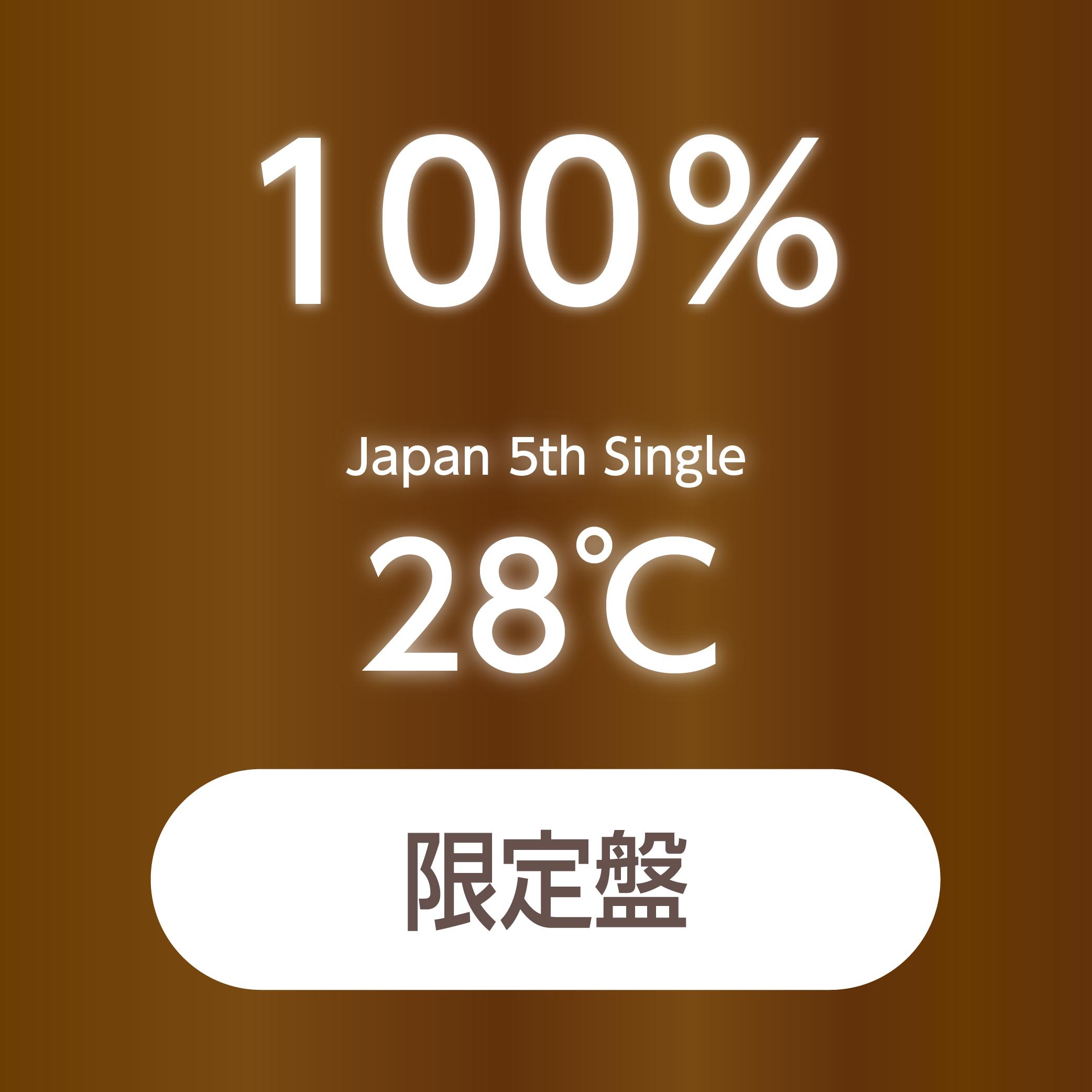 100% Japan 5th Single『28℃』初回限定盤【予約(クレジット決済のみ)】