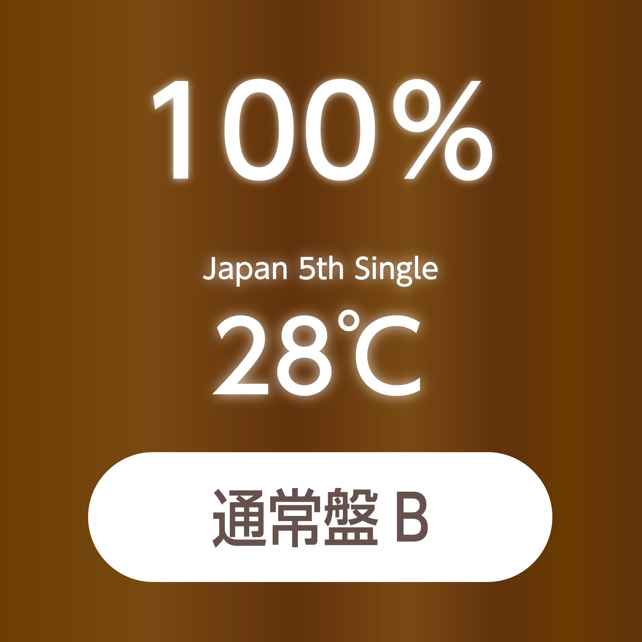 100% Japan 5th Single『28℃』通常盤B【予約(クレジット決済のみ)】