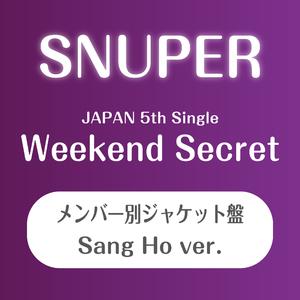 SNUPER日本5thシングル『Weekend Secret』個別ジャケット盤(サンホ)【予約(クレジット決済のみ)】