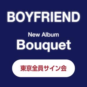 BOYFRIEND New Album「Bouquet」全員サイン会 【2/28東京会場受付終了】