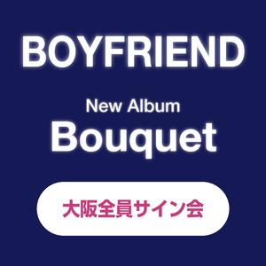 BOYFRIEND New Album「Bouquet」全員サイン会 【2/18大阪会場受付終了】