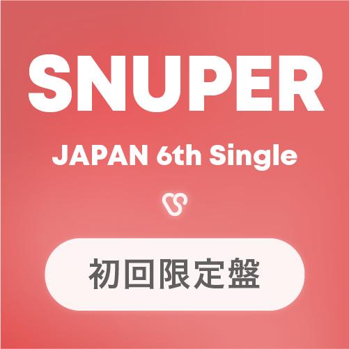 SNUPER日本6thシングル 初回限定盤【予約】