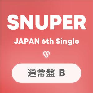 SNUPER日本6thシングル 通常盤B【予約】