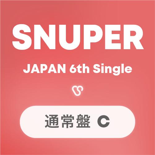SNUPER日本6thシングル 通常盤C【予約】