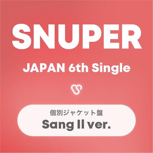 SNUPER日本6thシングル 個別ジャケット盤(サンイル)【予約】