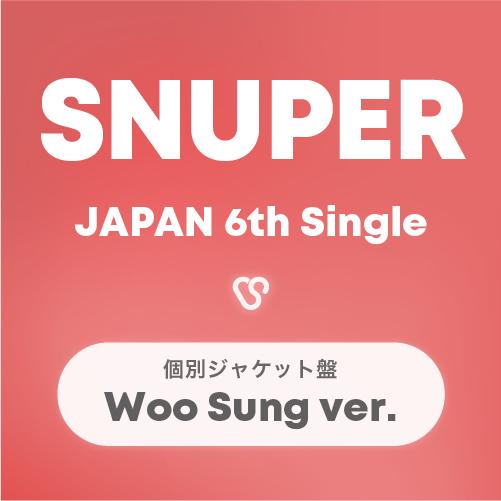 SNUPER日本6thシングル 個別ジャケット盤(ウソン)【予約】