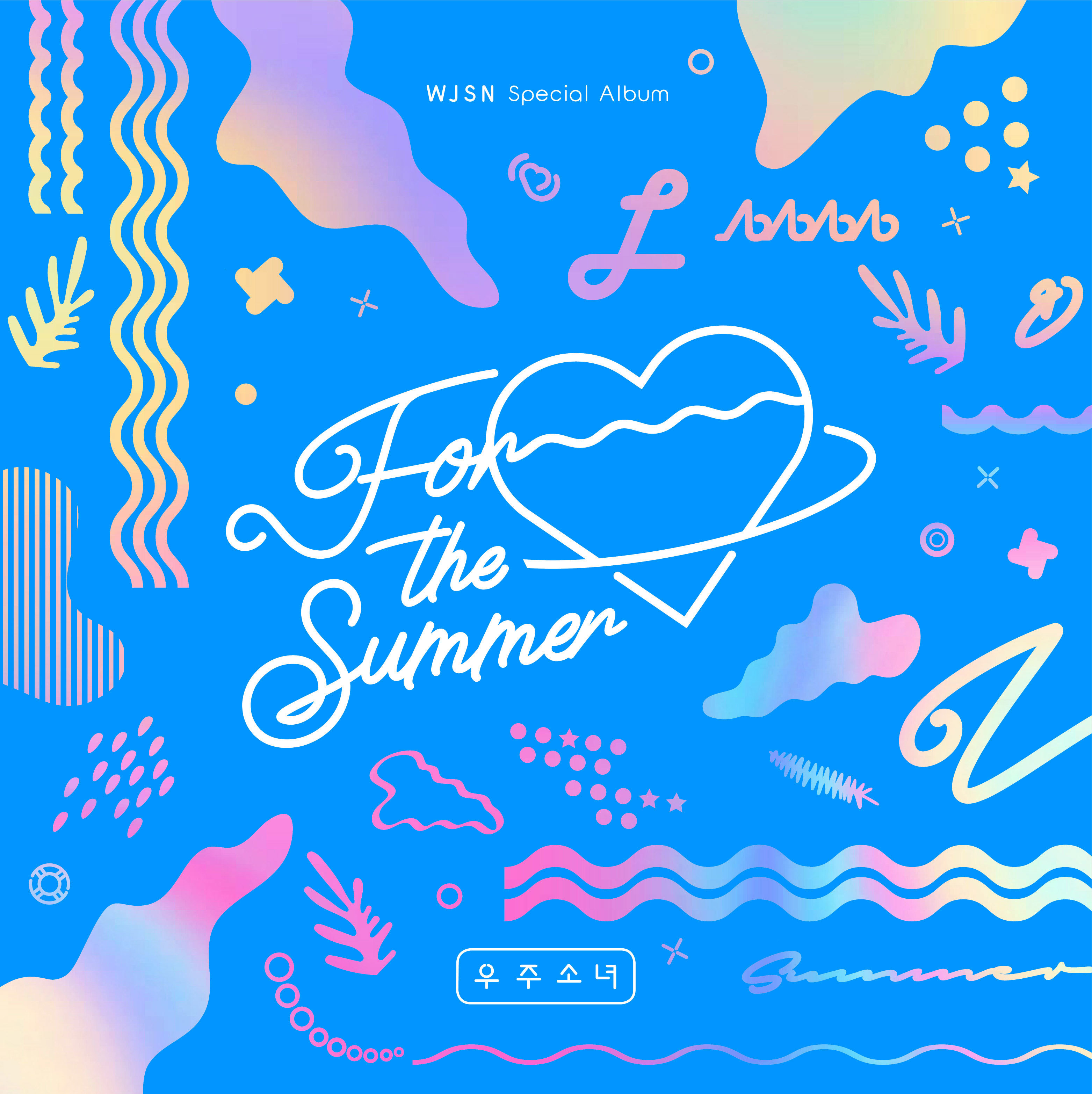 【WJSN】「For the Summer: Special Album」 全3種