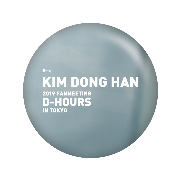 「KIM DONG HAN 2019 FANMEETING D-HOURS IN TOKYO」缶バッチセット