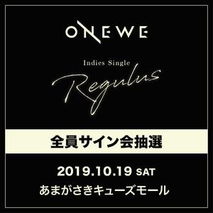 ONEWE Indies Single 「Regulus」10/19(土)あまがさきキューズモール