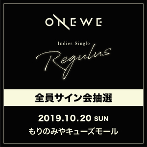 ONEWE Indies Single 「Regulus」10/20(日)もりのみやキューズモール