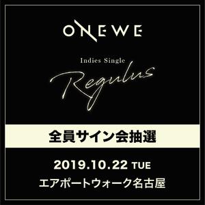 ONEWE Indies Single 「Regulus」10/22(火・祝)エアポートウォーク名古屋