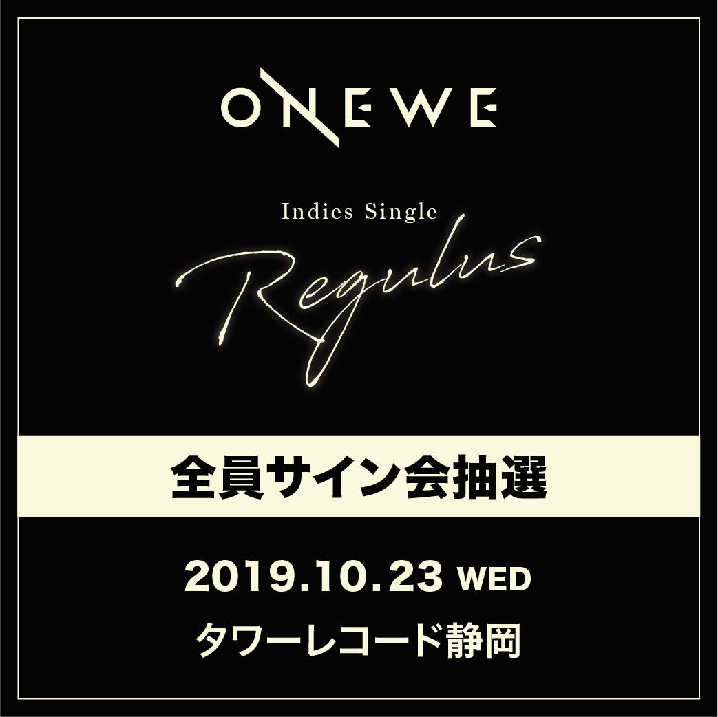 ONEWE Indies Single 「Regulus」10/23(水)タワーレコード静岡