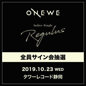 ONEWE Indies Single 「Regulus」10/23(水)タワーレコード静岡