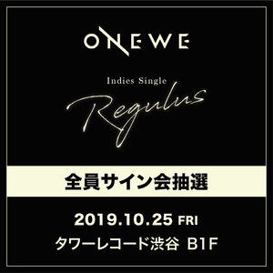 ONEWE Indies Single 「Regulus」10/25(金)タワーレコード渋谷B1F
