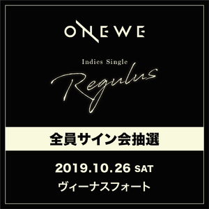 ONEWE Indies Single 「Regulus」10/26(土)ヴィーナスフォート