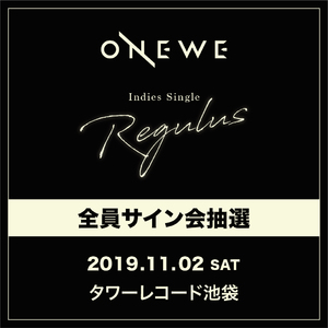 ONEWE Indies Single 「Regulus」11/2(土)タワーレコード池袋