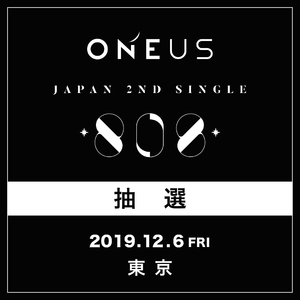 【ONEUS】12/6(金)東京 抽選応募口